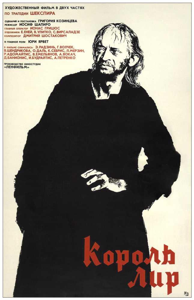 william shakespeare romeo and juliet movie